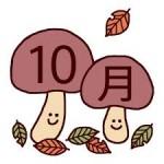 10月生まれの願いをかなえる開運吉方位パワー