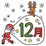 12月生まれの願いをかなえる開運吉方位パワー