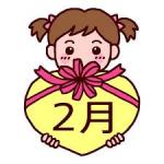 2月生まれの願いをかなえる開運吉方位パワー