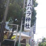 サムハラ神社参りと頼もしい行者さんと大阪お茶会