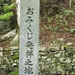 おみくじ発祥の地、比叡山でディープな体験をしてみない?